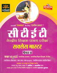 Ctet Success Master Paper Ii Educational book