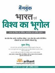 Magbook Bharat Evam Vishva Ka Bhugol