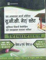 Ugc Net Slet Paper 2 Paper 3 Shiksha Shastra