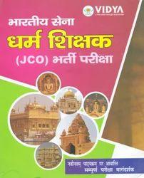 JCO Dharm Shikshak
