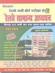 Railway Samanya Adhyayan - Books