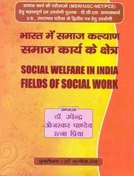 Bharat Mein Smaj Kalyan Samaj Karya ke Shetra