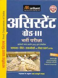 Assistant Grade III Bharti Pariksha Paper 1 Books