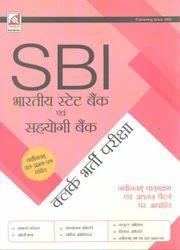 SBI Bhartiya State Bank Evam Sahyogi Bank Clerk Bharti Pariksha