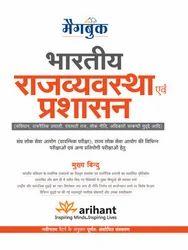 Magbook Bhartiya Rajyavyavastha Evam Prashasan