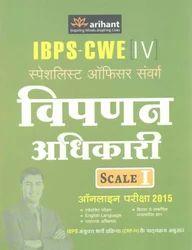 IBPS CWE IV Specialist Officers Samvarg Vipanan Adhikari Scale I - Books
