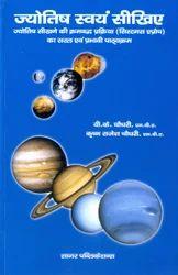 Jyotish Swyam Sikhiye