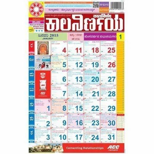 Kalnirnay Kannada 2015, Files, Folders & Notebooks | Sumangal ...