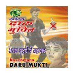 Daru Mukti / Nasha Mukti / Alcohol De Addiction Medicine