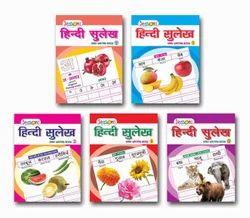 Hindi Writing Books