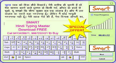 Hindi Typing Software Hindi Typing Tutor Download