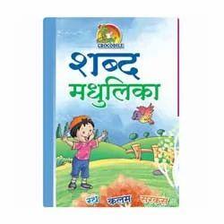Hindi Language Books | Sanjeev Publications | Manufacturer