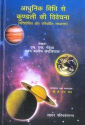 Aadhunik Vidhi se Kundali Ki Vivechana