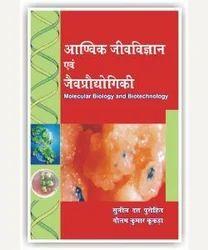 Molecular Biology And Biotechnology Book