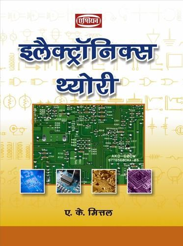 Automobile Engineering Pdf Books In Hindi