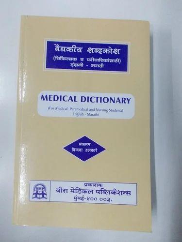 Medical Dictionary Book, Vora Medical Dictionary Books