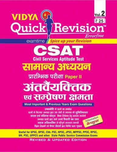 Csat Paper 2 Interpersonal & Communications Skills (hindi)