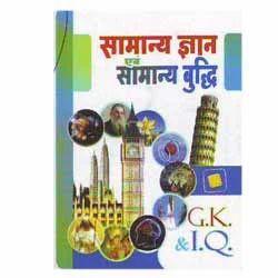 Hindi General Books
