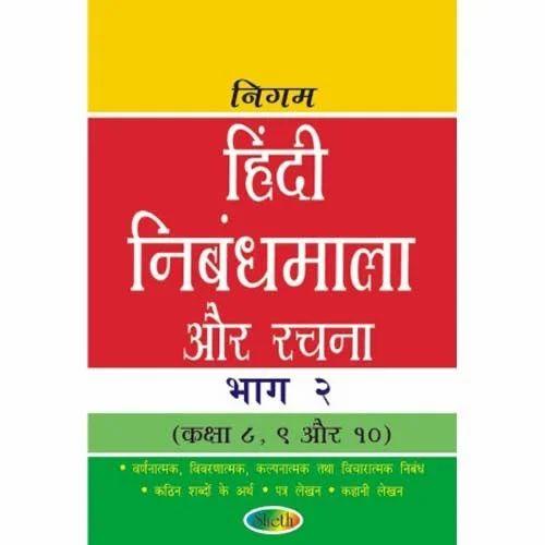 Essay Mahatma Gandhi English  Synthesis Essays also Essays Examples English Hindi Essays Book  My Abc Pic Dictionary Book Exporter From Mumbai Good Proposal Essay Topics