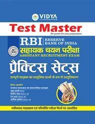 RBI Assistant Recruitment Exam Practice Sets (Hindi)