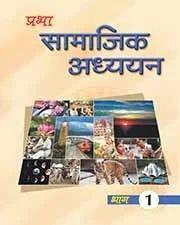 Prabha Samajik Adhyayan 1