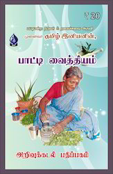 Educational Books in Madurai - Latest Price & Mandi Rates from