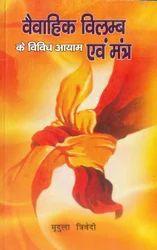 Vaivahik Vilamb Ke Vividh Aayam Books