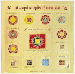 Shree Sampurn Vastudosh Nivaran Yantra