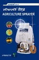 Nandini Gold N-1001 Agriculture Sprayer