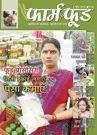 Farm n Food Magazine Publishers