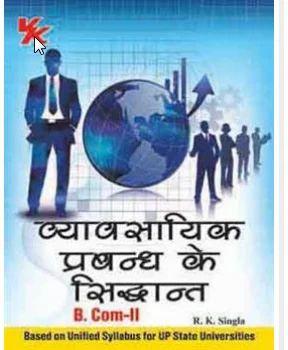 Principles Of Business Management Book - V  K  Global Publications