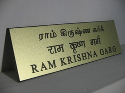 Golden Engraving Name Board