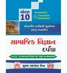 Kumar Prakashan Kendra - Manufacturer of Gujarati & English from