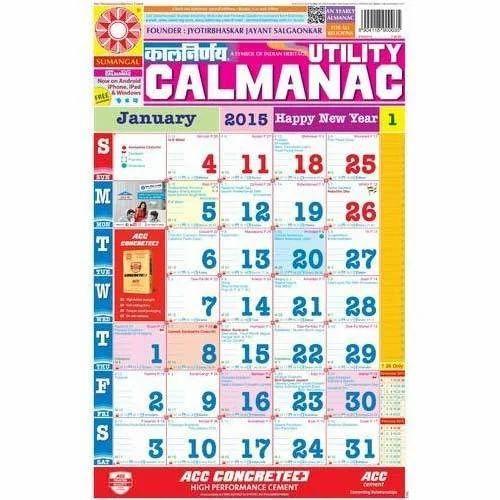 Mahalakshmi Calendar 2014 Pdf