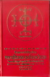 Narpati Jaicharya Swarodaya