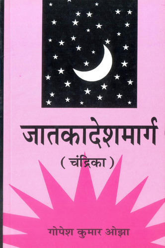 Jataka Parijata Hindi Pdf