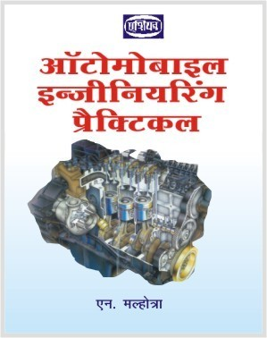 I T I Technical Automobiles Engineering Practicals