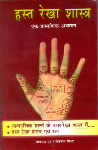 Hastrekha Book In Hindi