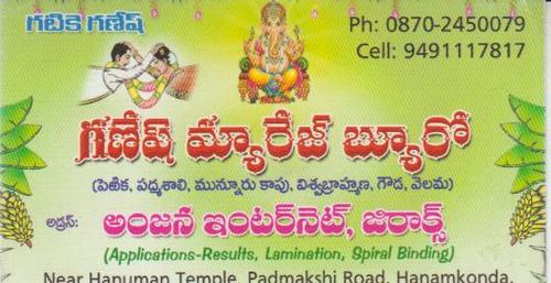 Ganesh Marriage Bureau and Hindu Religions Match Pixing Services