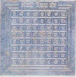 Siddha Lottery Yantra