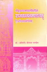 Rajvallabhmandanam Vastu Books