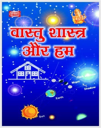 Vastu Book Hindi