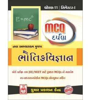 Jee Books In Gujarati Pdf