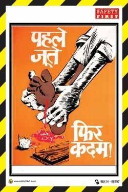 Safety Posters In Hindi À¤¸ À¤« À¤Ÿ À¤ª À¤¸ À¤Ÿà¤° À¤¸ À¤°à¤• À¤· À¤ª À¤¸ À¤Ÿà¤° In Anna Nagar Chennai Safety 24 X 7 Id 7633099048