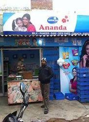 Gopaljee Ananda Fullfil