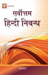 Sarvottam Hindi Nibandh
