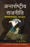 Antarrashtriya Rajneeti (For MA Students)