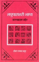 Lagu Parashari and Madhya Parashari