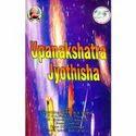 Upanakshatra Jyothisha