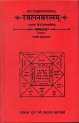 Ramal Navratnam